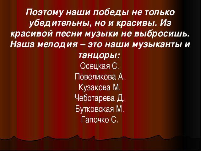 Поэтому наши победы не только убедительны, но и красивы. Из красивой песни му...