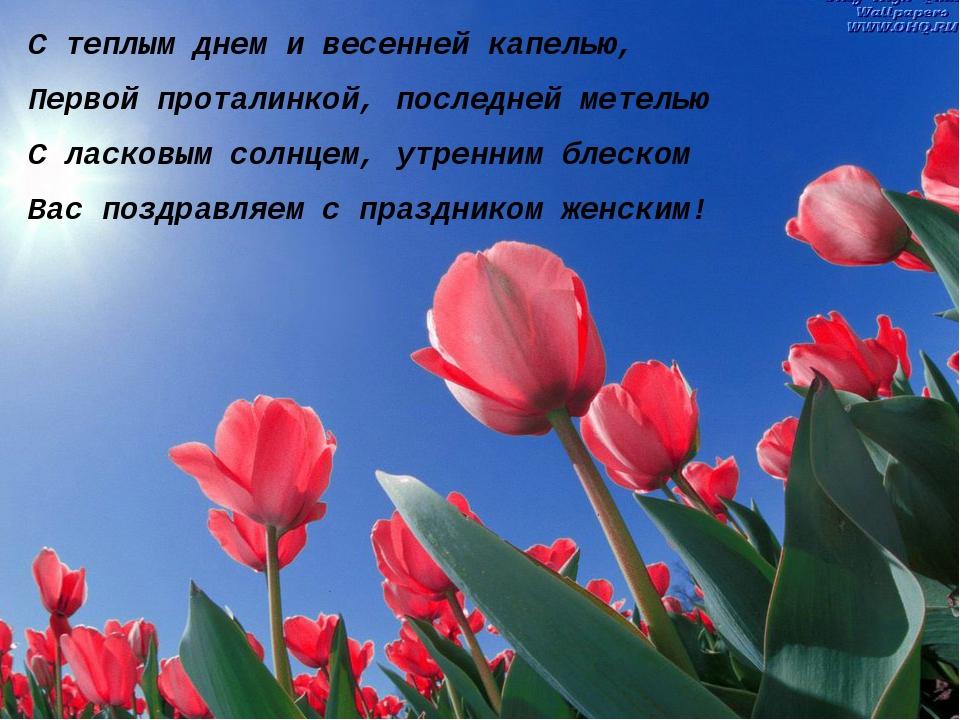 С теплым днем и весенней капелью, Первой проталинкой, последней метелью С ла...