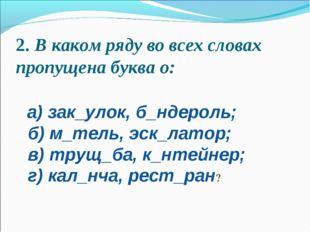 2.В каком ряду во всех словах пропущена буква о:  а) зак_улок, б_ндероль; б