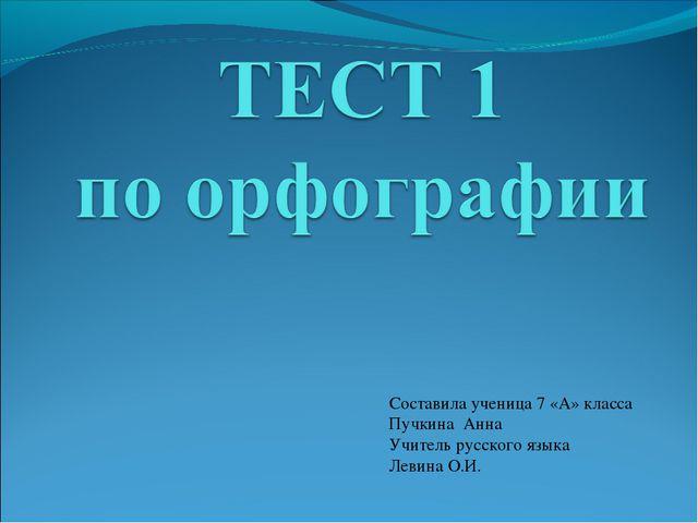 Составила ученица 7 «А» класса Пучкина Анна Учитель русского языка Левина О.И.