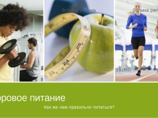 Рекомендации по здоровому питанию. Принимайте пищу только тогда, когда вы дей