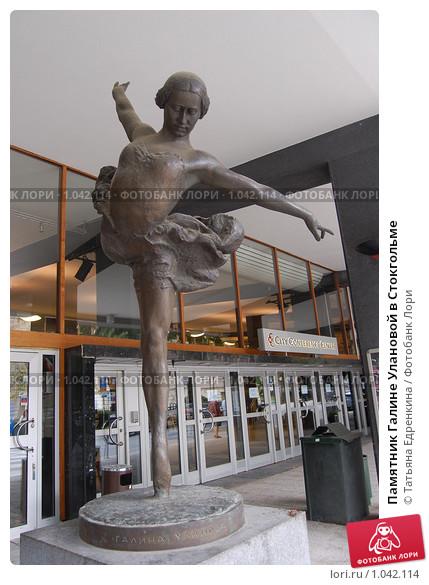 Памятник Галине Улановой в Стокгольме, фото № 1042114, снято 1 августа 2006 г. (c) Татьяна Едренкина / Фотобанк Лори