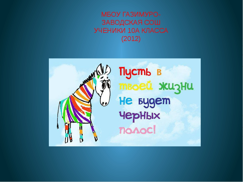 МБОУ ГАЗИМУРО-ЗАВОДСКАЯ СОШ УЧЕНИКИ 10А КЛАССА (2012)
