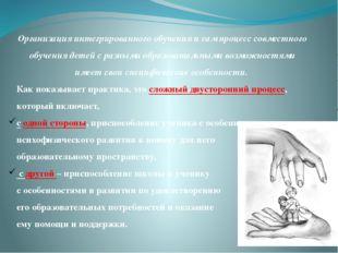 Организация интегрированного обучения и сам процесс совместного обучения дет