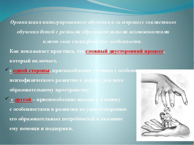 Организация интегрированного обучения и сам процесс совместного обучения дет...