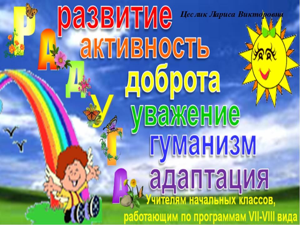 Цеслик Лариса Викторовна