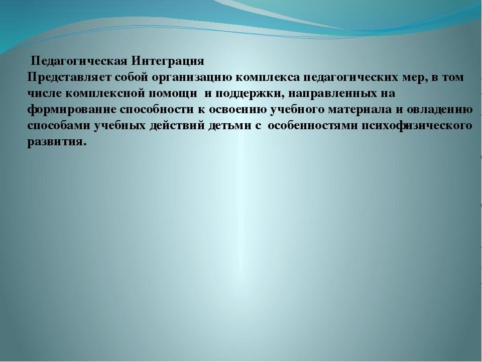 Педагогическая Интеграция Представляет собой организацию комплекса педагогич...