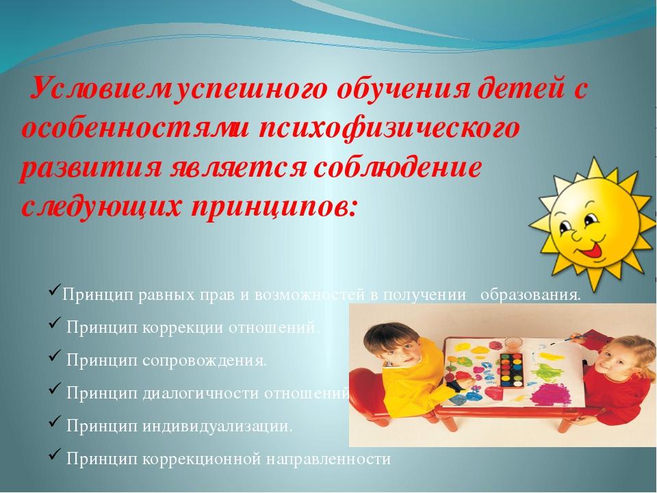 Принцип равных прав и возможностей в получении образования. Принцип коррекции...