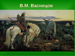 В.М. Васнецов