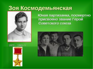 Зоя Космодемьянская Юная партизанка, посмертно присвоено звание Герой Советск