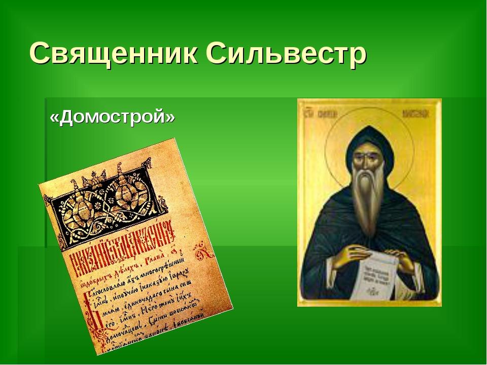 Священник Сильвестр «Домострой»