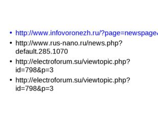 http://www.infovoronezh.ru/?page=newspage&id=4744 http://www.rus-nano.ru/news