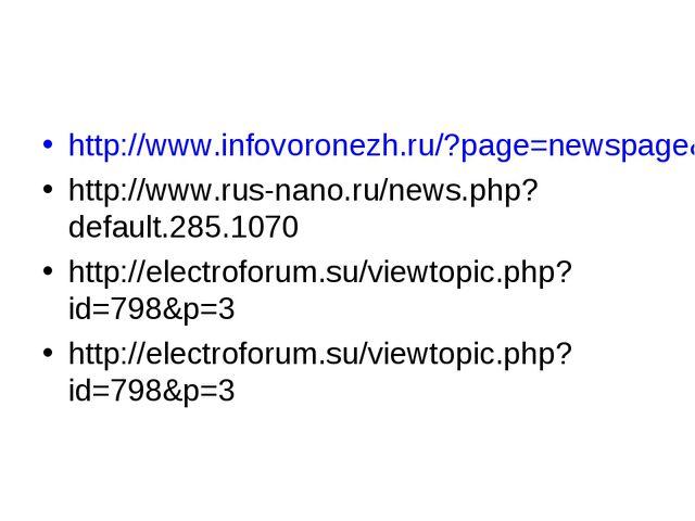 http://www.infovoronezh.ru/?page=newspage&id=4744 http://www.rus-nano.ru/news...