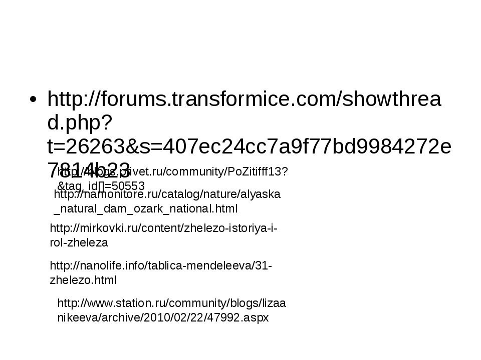 http://forums.transformice.com/showthread.php?t=26263&s=407ec24cc7a9f77bd9984...