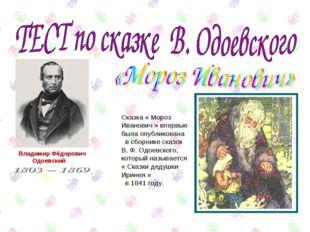 \ Сказка « Мороз Иванович » впервые была опубликована в сборнике сказок В. Ф