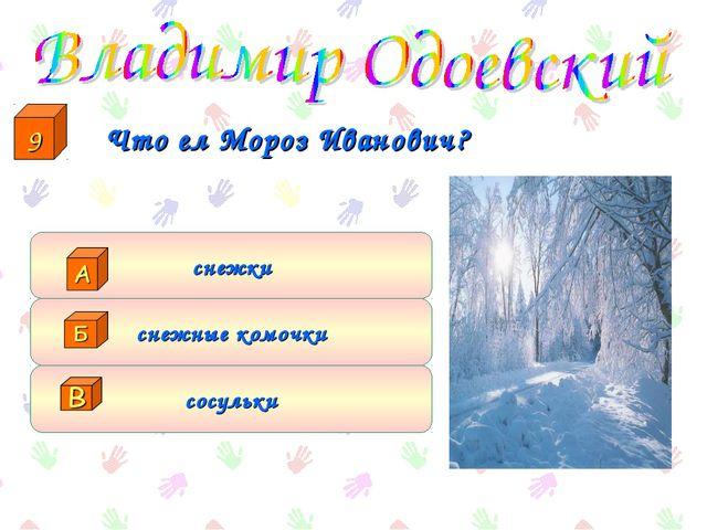 снежные комочки сосульки снежки 9 Что ел Мороз Иванович?