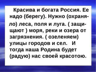 Красива и богата Россия. Ее надо (берегу). Нужно (охраня- ло) леса, поля и л