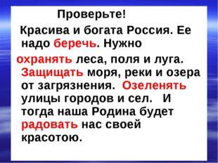 Проверьте! Красива и богата Россия. Ее надо беречь. Нужно охранять леса, пол