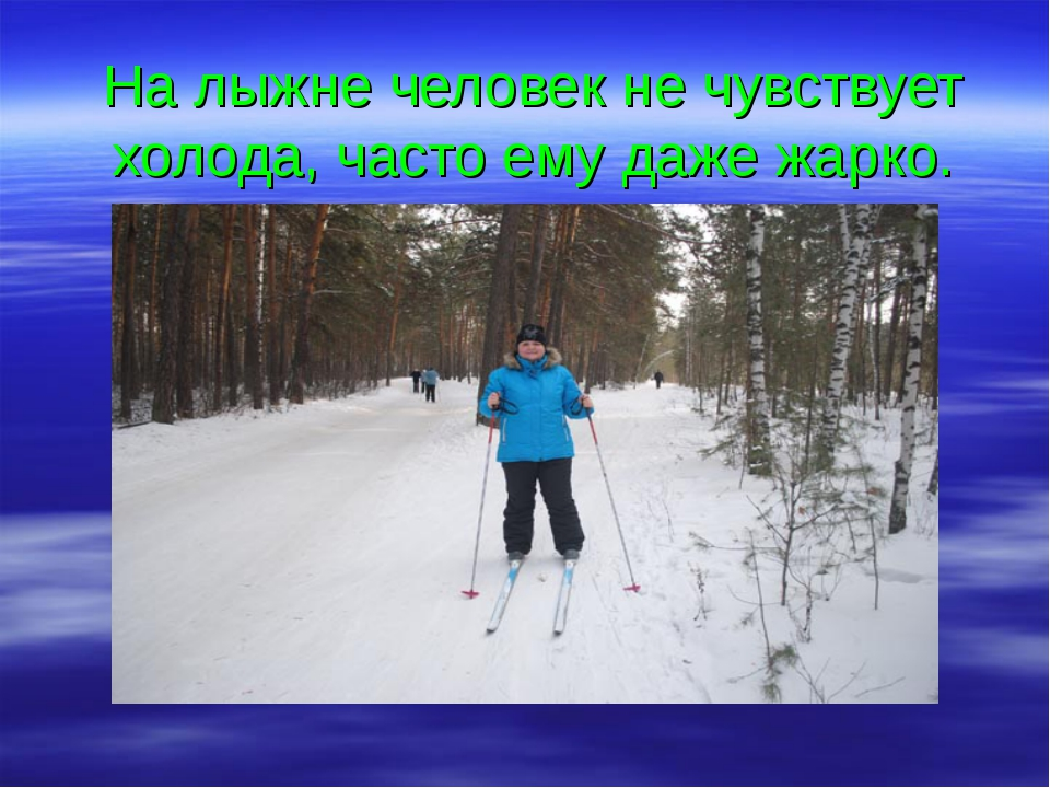 На лыжне человек не чувствует холода, часто ему даже жарко.