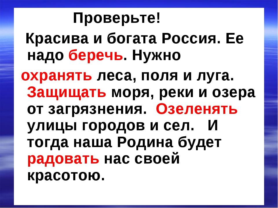 Проверьте! Красива и богата Россия. Ее надо беречь. Нужно охранять леса, пол...