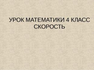 УРОК МАТЕМАТИКИ 4 КЛАСС СКОРОСТЬ