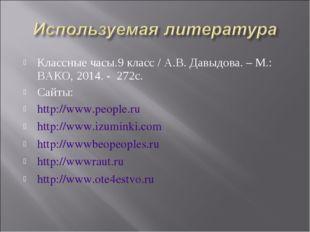 Классные часы.9 класс / А.В. Давыдова. – М.: ВАКО, 2014. - 272с. Сайты: http: