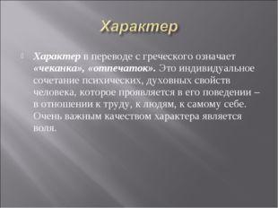 Характер в переводе с греческого означает «чеканка», «отпечаток». Это индивид
