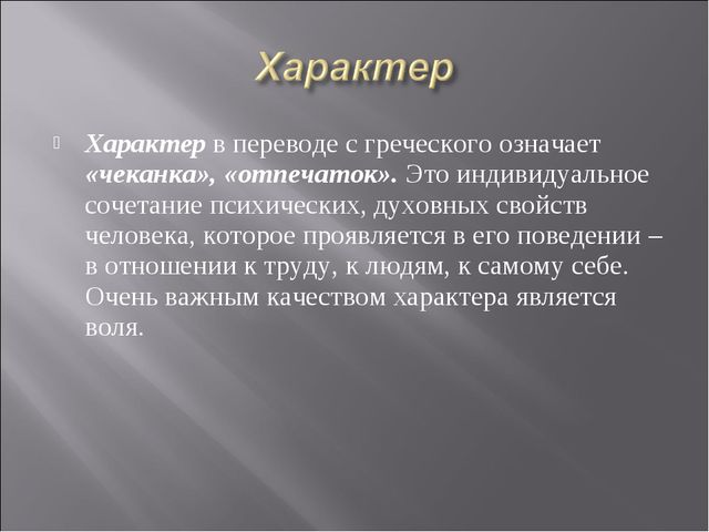 Характер в переводе с греческого означает «чеканка», «отпечаток». Это индивид...