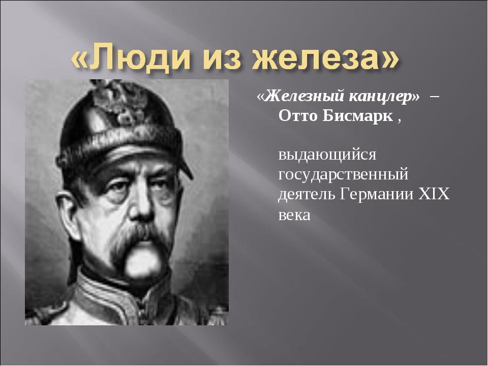 «Железный канцлер» – Отто Бисмарк , выдающийся государственный деятель Герман...