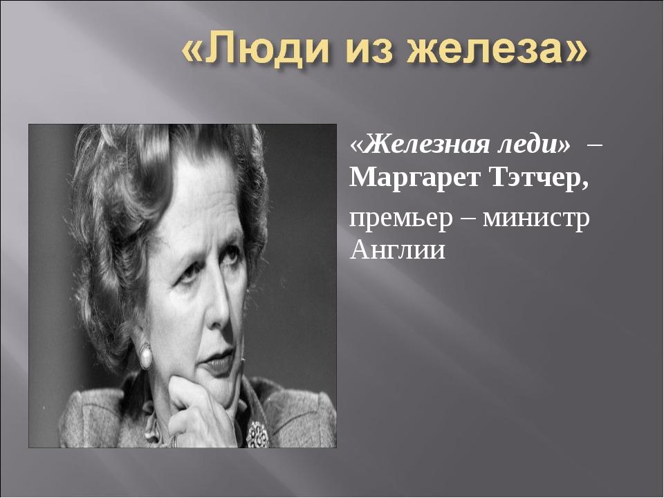 «Железная леди» – Маргарет Тэтчер, премьер – министр Англии