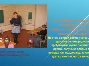 психокоррекционная работа по предупреждению агрессивности детей младшего шко