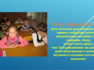 Этюд «Зарядка для лица» Дети, используя выразительные средства мимики, изобра