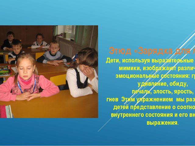 Этюд «Зарядка для лица» Дети, используя выразительные средства мимики, изобра...