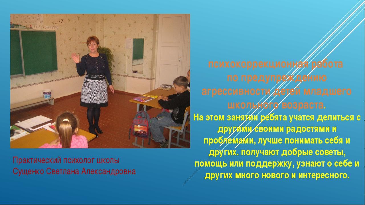 психокоррекционная работа по предупреждению агрессивности детей младшего шко...