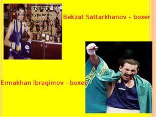 Bekzat Sattarkhanov – boxer Ermakhan Ibragimov - boxer