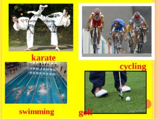 karate swimming golf cycling