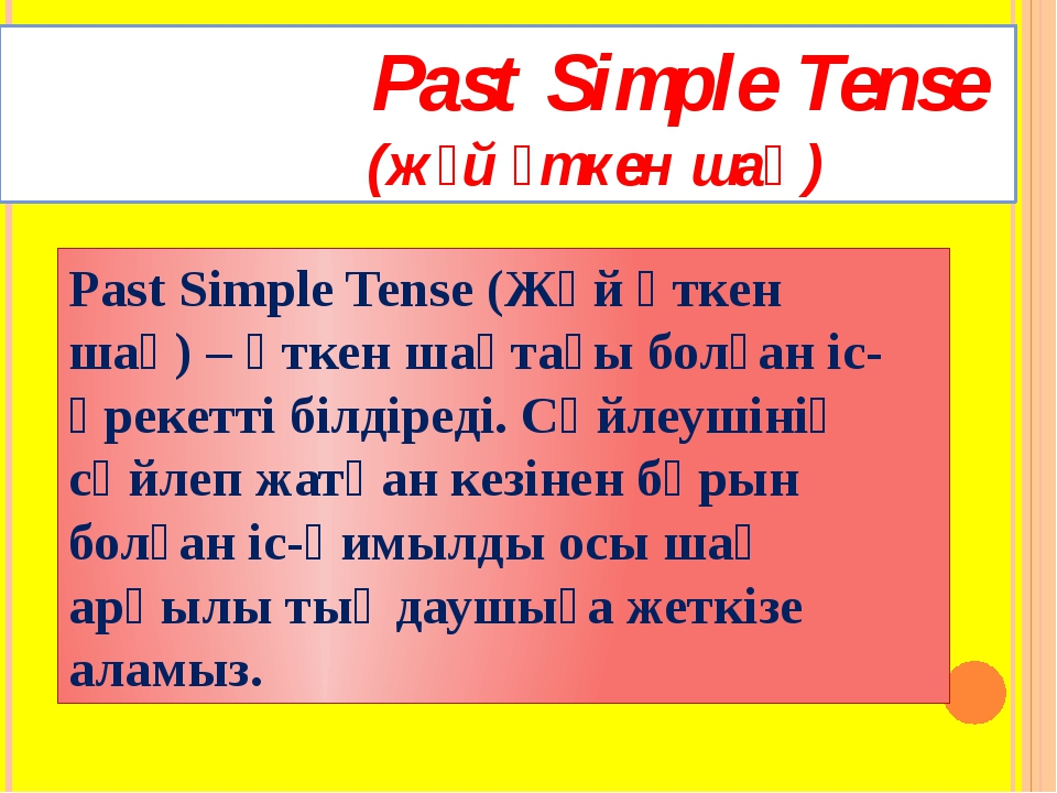 Past Simple Tense (жәй өткен шақ) Past Simple Tense (Жәй өткен шақ)– өткен...