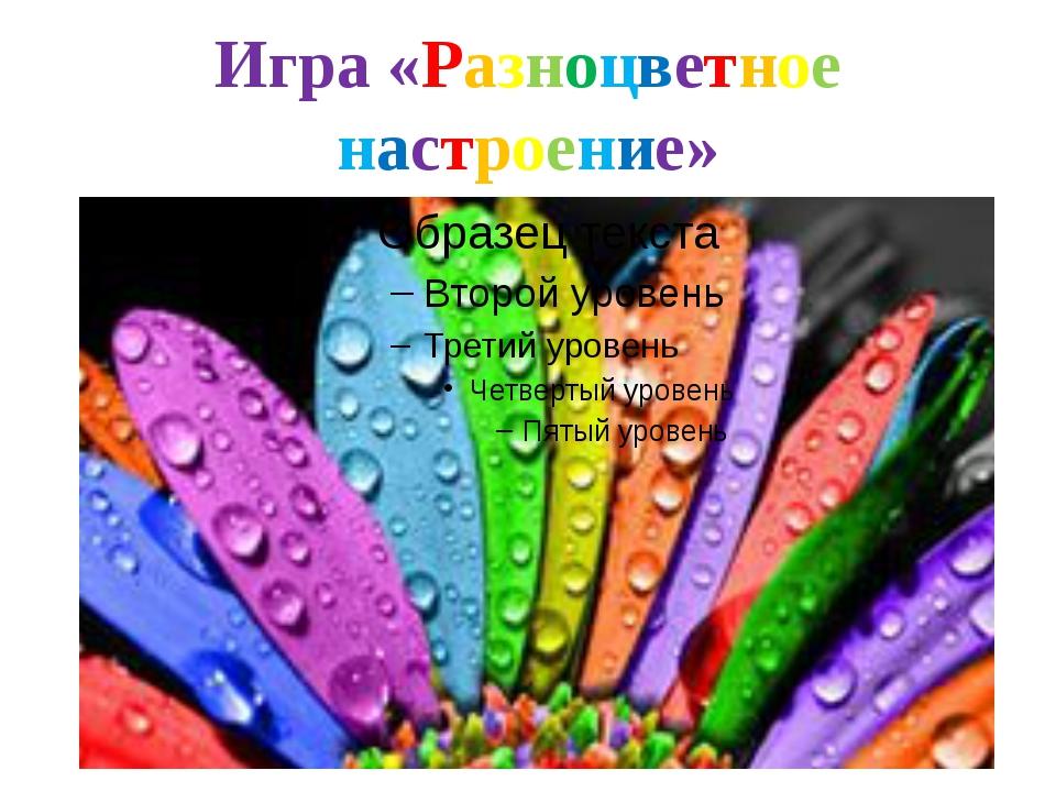 Игра «Разноцветное настроение»