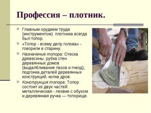 Профессия – плотник. Главным орудием труда (инструментом) плотника всегда был
