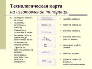 Технологическая карта на изготовление топорища. линейка, шаблон шаблон, каран