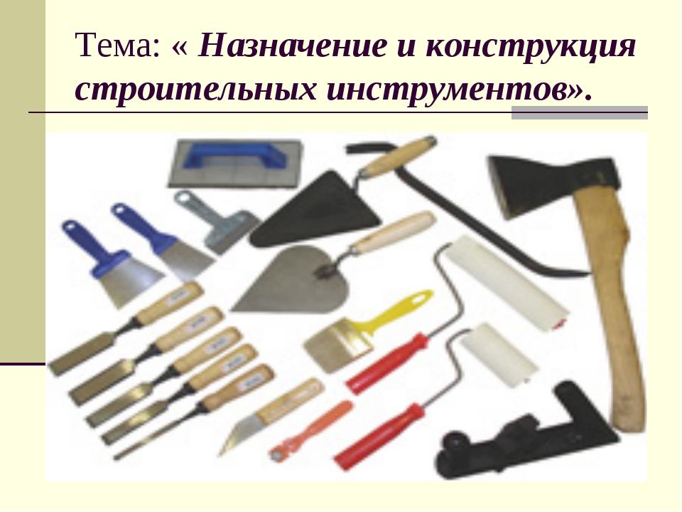 Тема: « Назначение и конструкция строительных инструментов».