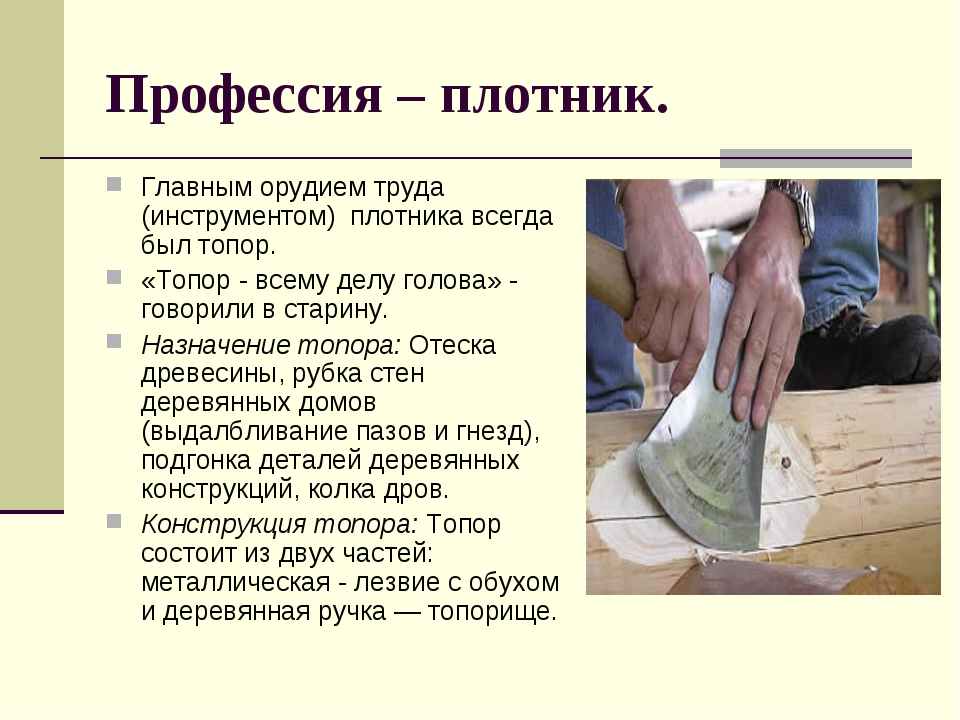 Профессия – плотник. Главным орудием труда (инструментом) плотника всегда был...