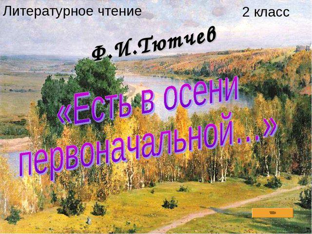 Литературное чтение 2 класс Ф.И.Тютчев