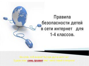 Правила безопасности детей в сети интернет для 1-4 классов. Мыхотим, чтоб ин