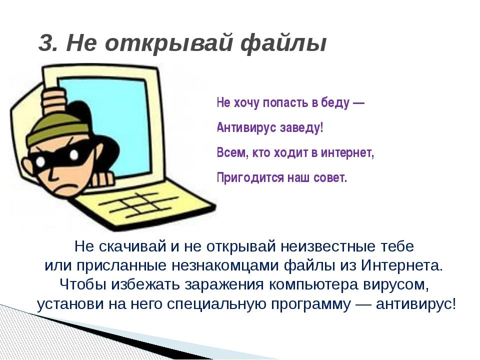 Нехочу попасть вбеду— Антивирус заведу! Всем, кто ходит винтернет, Пригод...