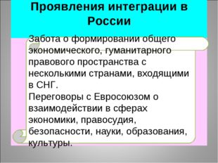 Проявления интеграции в России Забота о формировании общего экономического, г