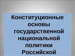 Конституционные основы государственной национальной политики Российской Федер