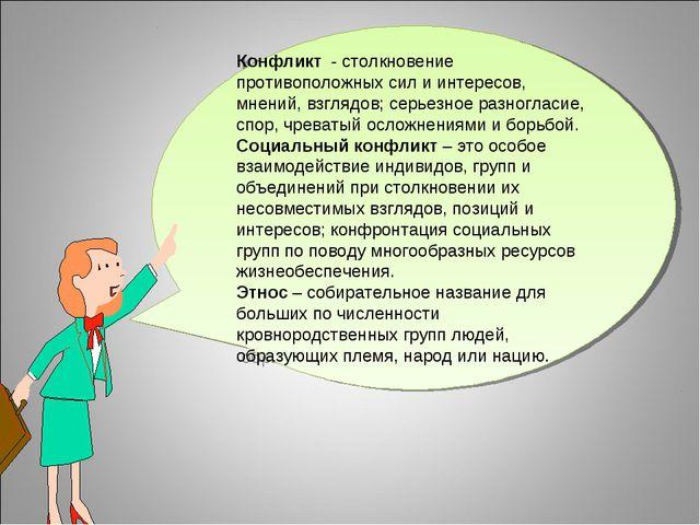 Конфликт - столкновение противоположных сил и интересов, мнений, взглядов; се...