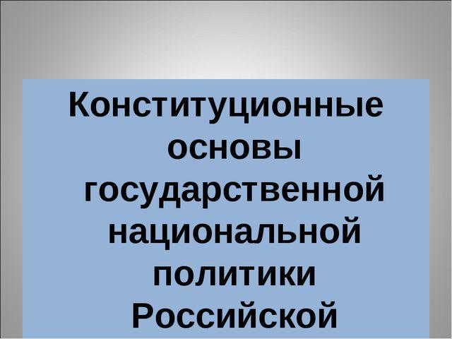 Конституционные основы государственной национальной политики Российской Федер...