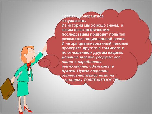 Россия – толерантное государство. Из истории мы хорошо знаем, к каким катастр...